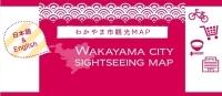 和歌山市観光map2017