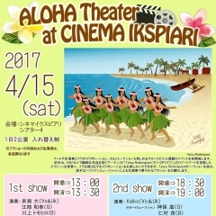 いよいよ明日!【出演情報】4/15 ALOHA Theater at CINEMA IKSPIARI