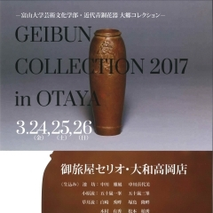 GEIBUN GOLLECTION 2017 in OTAYA