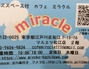 miracle開店1周年感謝祭を開催させて頂きます!