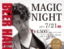 SUMMER BEER HALL 2017★MAGIC NIGHT