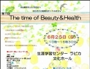 第7回 The time of Beauty&Health