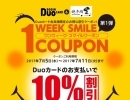 1WEEK SMILE COUPON
