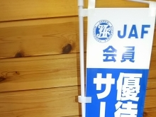 JAF 会員様 朗報です‼