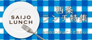 https://saijo.mypl.net/article/lunchi_saijo