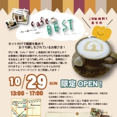 Cafe「 BEST 」限定OPEN!!
