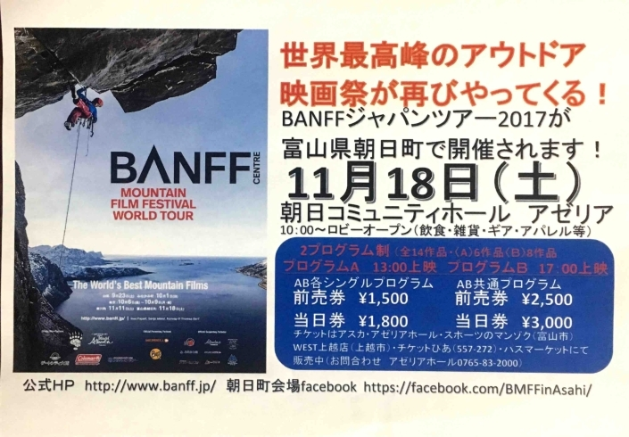 BANFF MOUNTAIN FILM FESTIVAL 2017 JAPAN TOUR in 朝日町  出店のご紹介