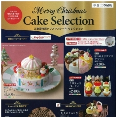 Merry Christmas! cake selection♪