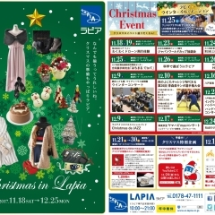 Christmas in Lapia 開催!