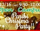 ★ PARIBI Christmas Party ★