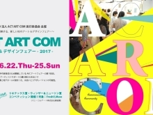 ACT ART COM - アート&デザインフェアー 2017 -