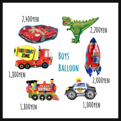 BoysBalloon