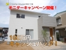 Charie House中村1丁目モニターキャンペーン開催!
