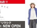 LILASIC/リラシク NEW OPEN!