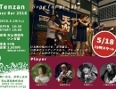5/18(金) 「Tenzan Jazz Bar」 開催!