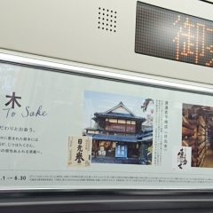 """Tochigi Destination Campaign"" Great!『栃木デスティネーションキャンペーン』すごーい!"