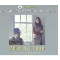 ジルデコDUO~''Zinger''Release tour~in出雲