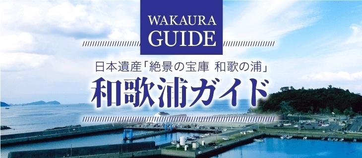 和歌浦特集2020|和歌浦を楽しむ為のガイドマップ