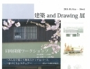 建築 and Drawing 展