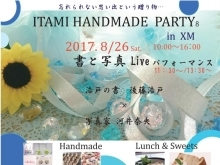 ITAMI HANDMADE PARTY8th in Xmクロスエム