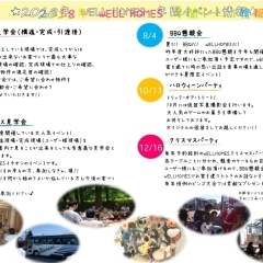 WELLHOMES*年間イベント予定