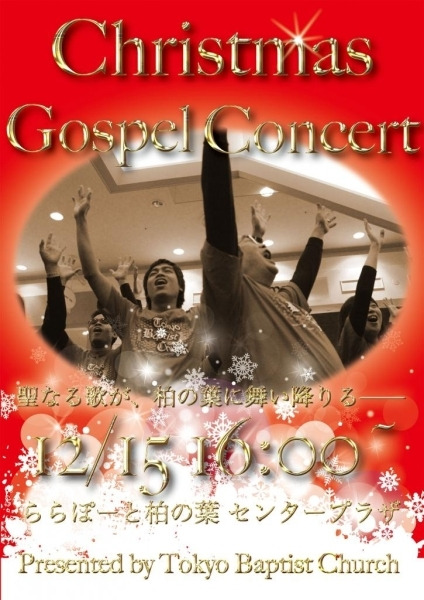 最高のクリスマスが柏の葉にやってくる!Tokyo Baptist Churchのメンバー約 30 ヵ国総勢 200名を超えるクワイアによる超ド迫力のゴスペルライブ。手話によるゴスペルやクリスマスストーリーなどのスペシャルMissionary もある本物のクリスマスの瞬間を感じることができるイベント。<br>そして、最高のパフォーマンスはサプライズで行われる。それは当日のお楽しみ!お買い物の途中なのか、お食事中なのか・・・・・・突然何かが起きる!<br>千葉では初のあのパフォーマンスが柏の葉でダイナミックに起きる!<br>2013年の聖夜は超 Spectacle Cristmas Gospel Celebration で<br>あなたの心が熱く情熱的になる。<br><br>Best Christmas comes over to Kashiwanoha. Gospel live broadcasting of the super force by the choir more than member approximately therty countries total number 200 of Tokyo Baptist Church. The event that can feel a moment on genuine Christmas that special Missionary such as gospel or the Christmas story by the sign language has.<br>And the best performance is carried out by a surprise. As for it, anything gets up fun of the day suddenly for the middle of the shopping whether youare at table.<br>The first performance happens dynamically in Kashiwanoha in Chiba!<br>As for the sacred night of 2013, passionate your heart hot in super<br>Spectacle Cristmas Gospel Celebration.<br>