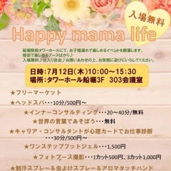 子連れOK★ Happy mama life開催♪