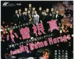 小曽根真 feat. No Name Horses