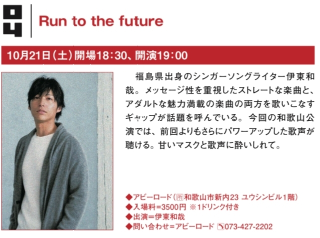 Run to the future 伊東和哉