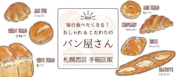 札幌市西区・手稲区のパン特集