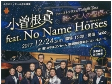小曽根真 feat.No Name Horses