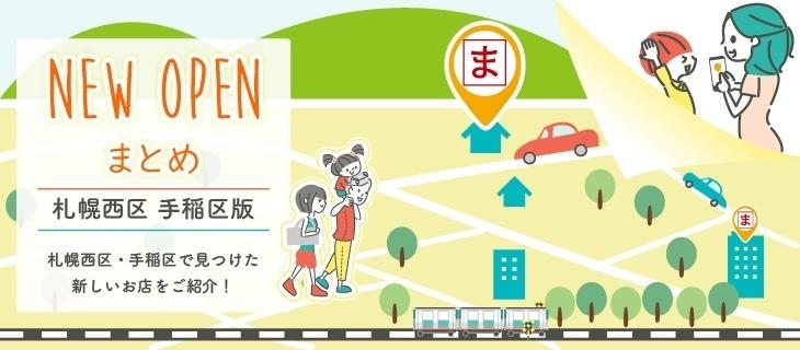 新店情報 札幌市西区・手稲区のニューオープンまとめ