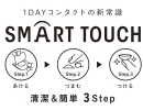 SMART TOUCH×銀魂 コラボキャンペーン
