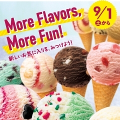 【予告】More Flavors, More Fun!