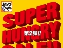 SUPER HUNGRY SALE!!第2弾!!