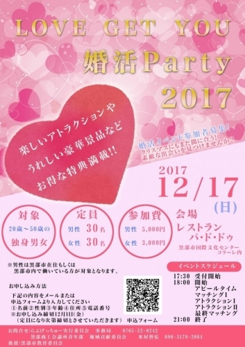 LOVE GET YOU 婚活 Party 2017