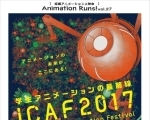 Animation Runs! vol.27《ICAF2017 姫路》