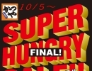 いよいよFINAL!! SUPER HUNGRY SALE!