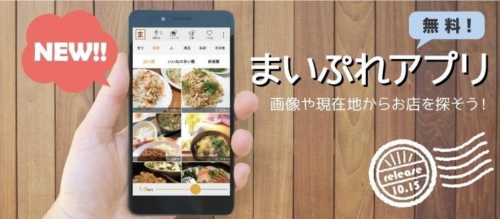 近くのお店を探すなら「まいぷれアプリ」!!