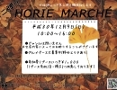 HORIEマルシェ☆第二弾!!出展者様大募集!!