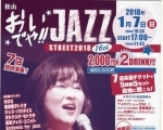 松山おいでや!!JAZZ STREET2018 in OWL