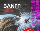 BANFF MOUNTAIN FILM FESTIVAL 2018 JAPAN TOUR in 朝日町