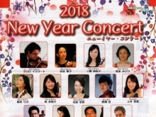 2018 New Year Concert