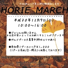 HORIEマルシェ☆第二弾!!出店者様大募集!!