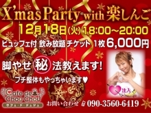 X'mas Party with 楽しんご