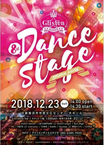 12/23(日)Glisten 8th  DANCE STUDIO発表会