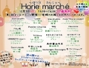 HORIE☆マルシェ!!!本日開催(≧∀≦)