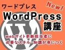 【新】WordPress講座