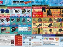 RICOLAND COLLECTION in Winter!!
