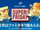 12月はSUPER FRIDAY復活☆★☆